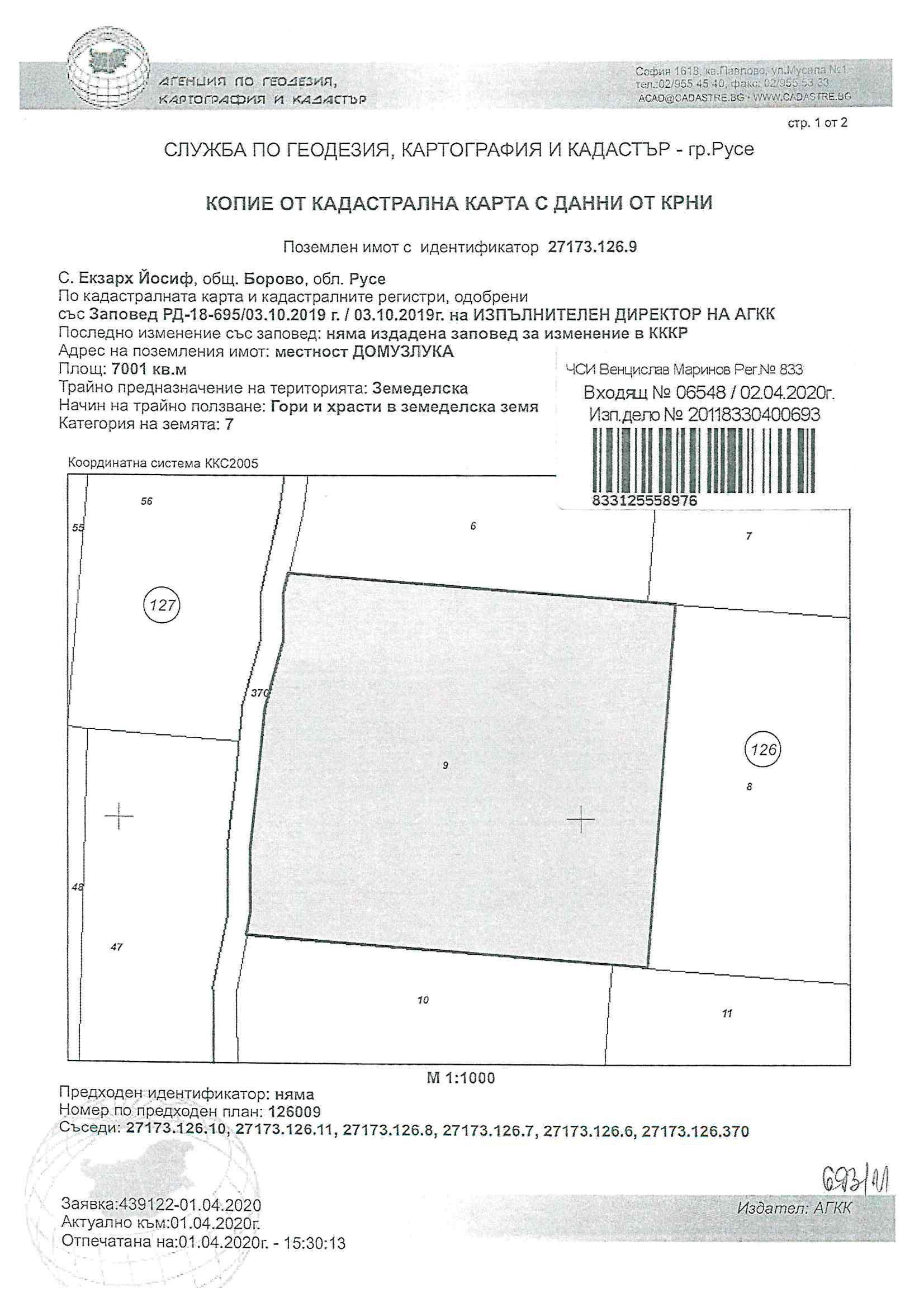693/2011 -  ЗЕМЕДЕЛСКA ЗЕМЯ, В С.ЕКЗАРХ ЙОСИФ, МЕСТНОСТ ДОМУЗЛУКА